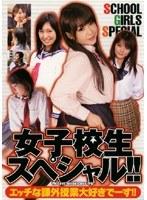 (165sd0803)[SD-803] 女子校生スペシャル!! ダウンロード