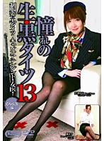 憧れの生・黒タイツ 13 ダウンロード