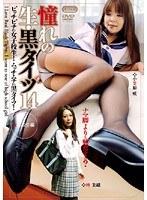 憧れの生・黒タイツ 14