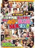 日本列島エッチ旅!! 各地で40人の素人娘とSEXしちゃいました!! ダウンロード