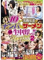 10人の美熟女妻をナンパしてザーメン全員生中出し!! スペシャル 2