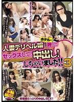 (165sd01130)[SD-1130] 人妻デリヘル嬢をホテルに呼んでセックスして!中出し!しちゃいました!! 3 ダウンロード