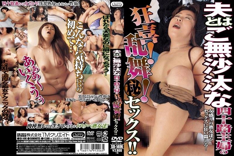 淫乱の熟女のフェラ無料動画像。夫とはご無沙汰な四十路主婦の狂喜!