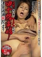 (165sd01602)[SD-1602] 一滴残らず搾り取るザーメン大好き四十路主婦の濃密過激(秘)セックス! ダウンロード