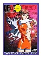 【無修正】メゾフォルテ vol.2