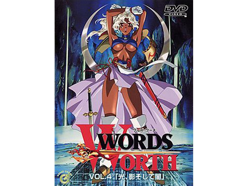 【エロアニメ SF動画】WORDS-WORTエッチ-VOL.4-「光、影そして闇」-アクション・格闘