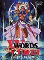 【エロアニメ】WORDS WORTH VOL.4 「光、影そして闇」のエロ画像ジャケット