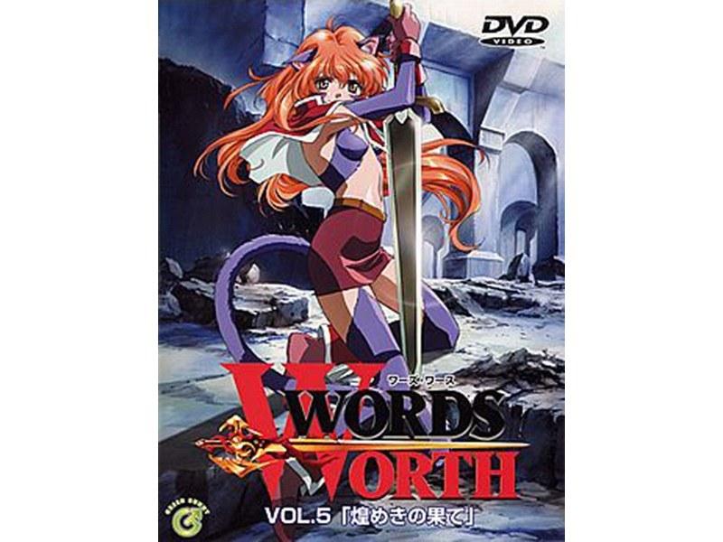 【エロアニメ SF動画】WORDS-WORTエッチ-VOL.5-「煌めきの果て」-アクション・格闘