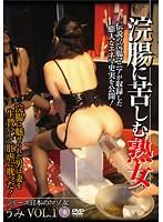 (171bdsm00018)[BDSM-018] シリーズ日本のマゾ女 浣腸に苦しむ熟女 うみ Vol.1 ダウンロード
