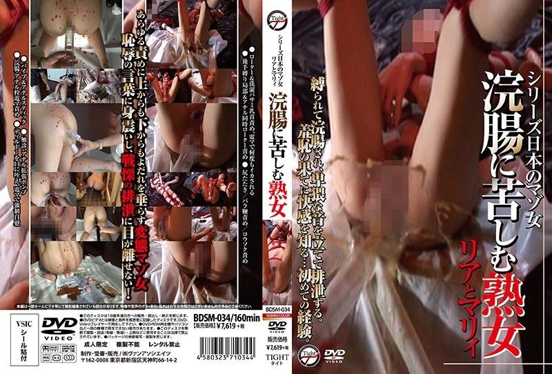 素人の調教無料動画像。シリーズ日本のマゾ女 浣腸に苦しむ熟女 リアとマリィ