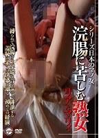 (171bdsm00034)[BDSM-034] シリーズ日本のマゾ女 浣腸に苦しむ熟女 リアとマリィ ダウンロード