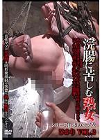 (171bdsm00043)[BDSM-043] シリーズ日本のマゾ女 浣腸に苦しむ熟女 ひかりVol.2 ダウンロード