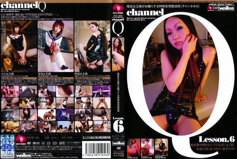 channel Q 現役女王様がお贈りする特殊妄想放送局 Lesson.6