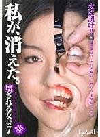 (171bwsd03)[BWSD-003] 壊される女。vol.7 私が、消えた。 ダウンロード