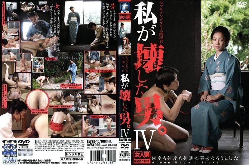 浴衣の人妻、秋津薫出演のオナニー無料熟女動画像。私が、壊した男!