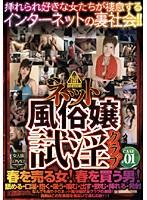 ネット風俗嬢試淫クラブ CASE#01 ダウンロード