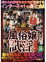(171bwsd22)[BWSD-022] ネット風俗嬢試淫クラブ CASE#01 ダウンロード