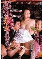 淫乱熟女(いんらんおかみ)の居酒屋 ダウンロード