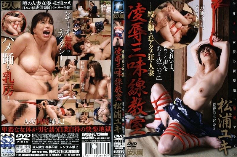 教室にて、熟女、松浦ユキ出演の口内発射無料動画像。凌辱三味線教室