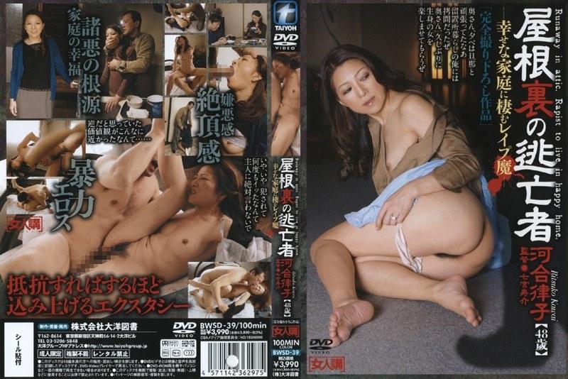 人妻、河合律子出演の拷問無料熟女動画像。屋根裏の逃亡者 河合律子