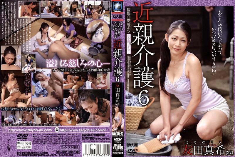 人妻、友田真希出演の介護無料jukujo douga動画像。近親介護 6 友田真希