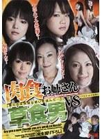 (171bwsd00049)[BWSD-049] 肉食お姉さん VS 草食男 ダウンロード