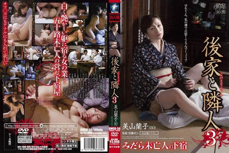 浴衣の人妻、美山蘭子出演の無料熟女動画像。後家と隣人 3 美山蘭子