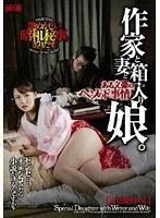 (171bwsd00060)[BWSD-060] 作家と妻と箱入り娘。 ダウンロード