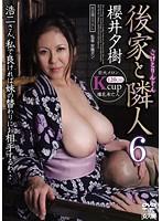 (171bwsd00066)[BWSD-066] 後家と隣人 6 櫻井夕樹 ダウンロード