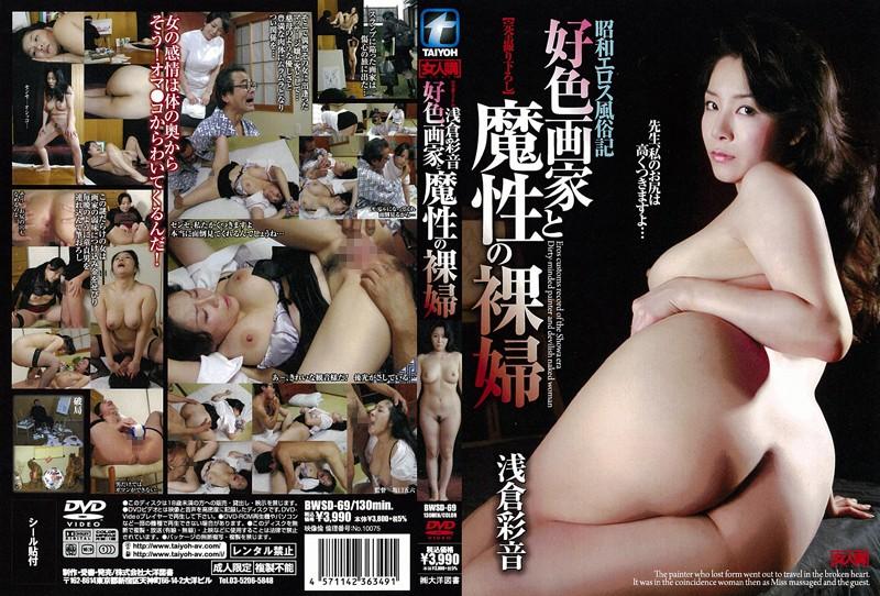 熟女、浅倉彩音出演のマッサージ無料動画像。好色画家と魔性の裸婦 浅倉彩音