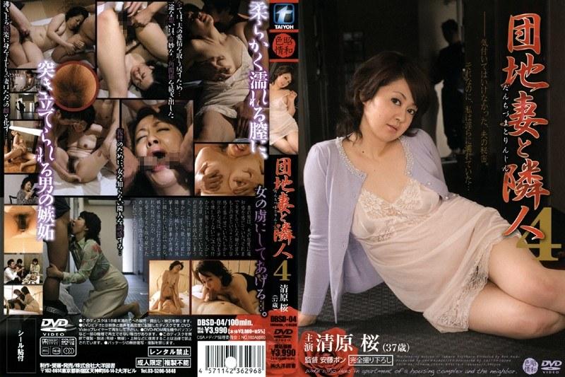 熟女、清原桜出演の4P無料動画像。団地妻と隣人 4 清原桜