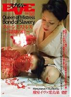 (171diva00002)[DIVA-002] クイーンオブミストレス〜隷嬢の絆〜 飛室イヴ×栗鳥巣 ダウンロード