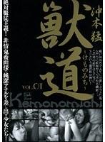 「獣道 VOL.01」のパッケージ画像