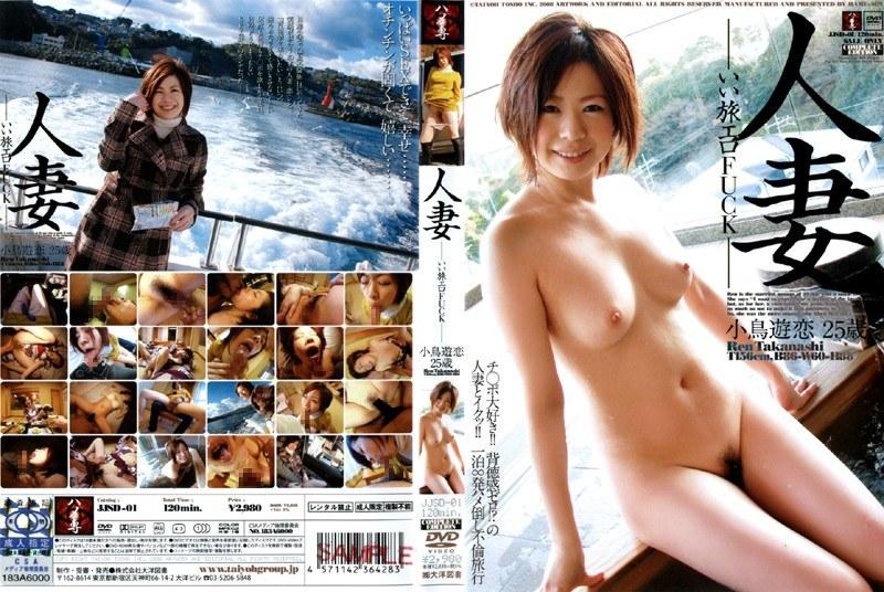 温泉にて、人妻、小鳥遊恋(高梨恋子)出演のsex無料熟女動画像。人妻-いい旅エロFUCK- 小鳥遊恋 25歳