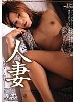 人妻-汗ダク汁ダク特濃SEX旅行- 吉澤レイカ 27歳 ダウンロード