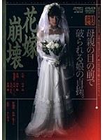 (171knsd01)[KNSD-001] 花嫁崩壊 持田茜 ダウンロード