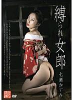 (171knsd06)[KNSD-006] 縛られ女郎 七瀬かすみ ダウンロード