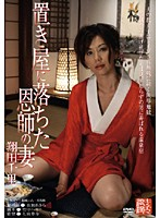 (171knsd07)[KNSD-007] 置き屋に落ちた恩師の妻 翔田千里 ダウンロード