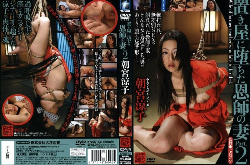 浴衣の人妻、朝宮涼子出演の縛り無料熟女動画像。置き屋に堕ちた恩師の妻 Part.2 朝宮涼子