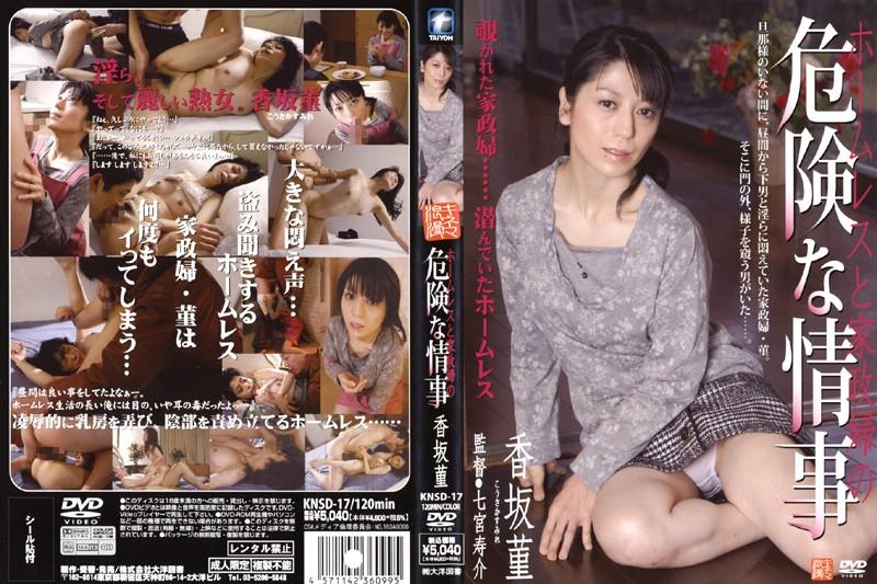 人妻、香坂菫出演の凌辱無料熟女動画像。ホームレスと家政婦の危険な情事