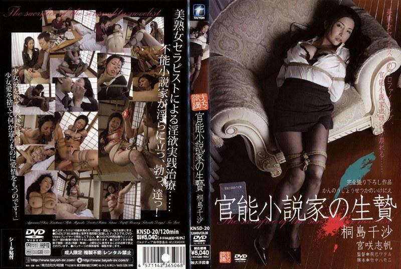 人妻、樋口冴子(桐島千沙)出演の緊縛無料熟女動画像。官能小説家の生贄 桐島千沙