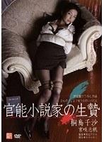 官能小説家の生贄 桐島千沙 ダウンロード