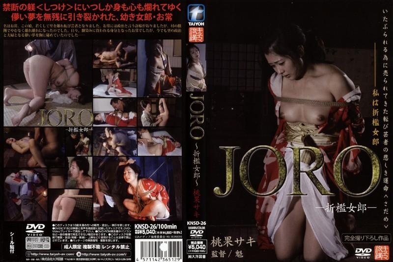 JORO 〜折檻女郎〜 桃果サキ