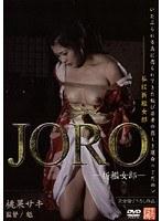 JORO 〜折檻女郎〜 桃果サキ ダウンロード