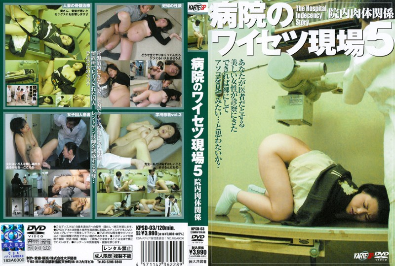 病院にて、妊婦の人妻のアナル無料熟女動画像。病院のワイセツ現場 5