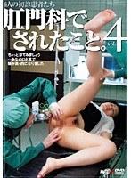 (171kprd04r)[KPRD-004] 肛門科でされたこと。 VOL.4 ダウンロード