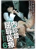 内診台屈辱医療 PART.6 ダウンロード
