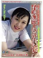 「看護婦さんにむかれたい」のパッケージ画像