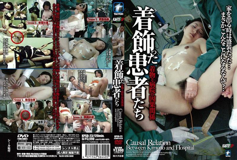 (171kpsd00023)[KPSD-023] 着飾った患者たち 着物と病院の因果関係 ダウンロード