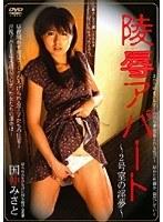 陵辱アパート 〜2号室の淫夢〜